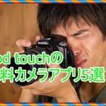 iPod touchで無料のカメラアプリが欲しい!おすすめの5選
