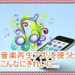 iPod touchの無料音楽再生アプリとデフォルトの違いを徹底検証!
