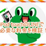 iPod touchのLINEでガラケー・携帯に料金が必要なのか検証!