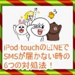 iPod touchのLINEで認証する方法!SMSが届かない時の6つの対処法