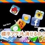 iPod touchで株価などアプリを削除したい!完全に消す方法もある?