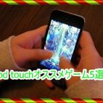 iPod touchの無料アプリで実際に遊んだオススメのゲームはコレ!