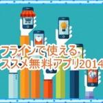 iPod touchでオフラインの無料アプリが欲しい!2014のおすすめは?