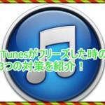 iTunesがフリーズしてiPod touchと同期や接続できない時の対処法