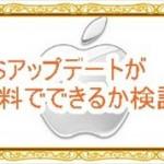 iPod touchでソフトウェアのアップデートは無料で、できるか検証!