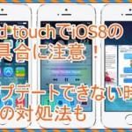 iPod touchでiOS8の不具合に注意!アップデートできない時の対処法