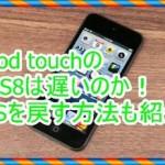 iPod touchでiOS8は遅いのか!不具合の時にOSを戻す方法も紹介