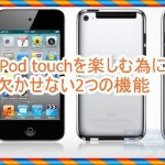 iPod touch5でオススメの2つの機能を紹介!LINEとカメラがすごい