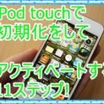 iPod touchで初期化しアクティベートする11ステップを詳しく解説!