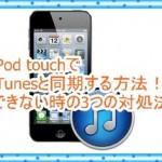 iPod touchでiTunesを使い手動で同期する方法とできない時の対処法!