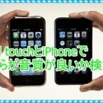 iPod touchとiPhoneで音質の違いはあるのか!徹底的に比較してみた