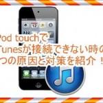 iPod touchでiTunesStoreに接続できない時の3つの原因と対策!