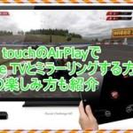 iPod touchのAirPlayでAppleTVにミラーリングする方法と楽しみ方