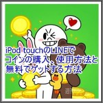 iPod touchのLINEコインの購入、使用方法と無料でゲットする方法