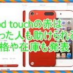 iPod touchで限定の赤を調べてみた!価格はいくらで、在庫はあるか