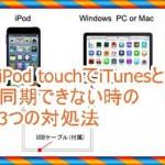 iPod touchとiTunesの同期でフリーズして終わらない時の対処法!