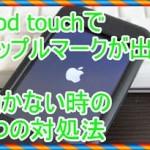 iPod touchでアップルマークが出て動かない時の4つの対処法!