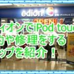 エディオンでiPod touchの予約や修理をするステップを紹介