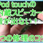 iPod toucnの内蔵スピーカーの音が出ない!4つの修理のコツを紹介