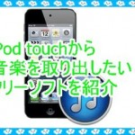 iPod touchから音楽を取り出したい!オススメのフリーソフトはコレ