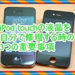 iPod touchの液晶を自分で修理したい!販売しているサイズも紹介