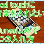 iPod touchで音楽の入れ方!iTunes以外で無料の2つの方法