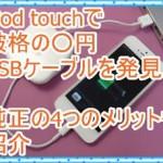 iPod touchのUSBケーブルは価格100円もある!純正と比較してみた
