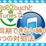 iPod touchの音楽が同期されない時に役立つ3つの対処法