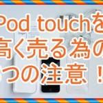iPod touchを売る時の5つの注意!データは初期化した方が良いのか