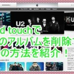 iPod touchのU2を削除したい!意外な3つの消し方を紹介します