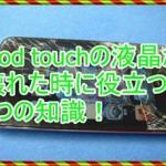 iPod touchの液晶修理で役立つ3つの豆知識!費用はいくらなのか
