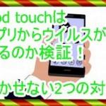 iPod touchはアプリでウイルスが入るか検証!欠かせない2つの対策