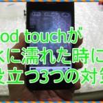 iPod touchが水に濡れて音が出ない時に役立つ3つの対策