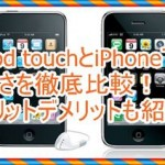 iPod touchとiPhoneは薄さが違うのか検証!それぞれのメリット