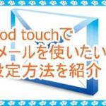 iPod touchのEメールを無料で使いたい!設定方法を紹介します