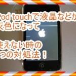 iPod touchの液晶などが灰色に変色した!変色した時の3つの対処法