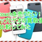 iPod touchを売ると値段はいくらか!ソフマップとゲオを比較