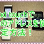 iPod touchでauのEメールを無料で使いたい!設定方法を紹介します