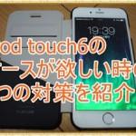 iPod touch6のケースやカバーが欲しい!選ぶ3つのポイント