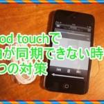 iPod touchの曲が同期されない!3つの対策を紹介します