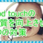 iPod touchの音質が悪い時の3つの対策!無料の向上アプリが役立つ