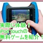 iPod touchで無料のゲームをしたい!おすすめアプリを紹介