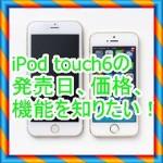 iPod touch6の発売日を発表!価格や機能なども予想してみた