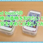 iPod touch5の価格を知りたい!ヤマダ電機やAmazonなど徹底比較