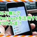 iPod touchをWiFi無しで活用する3つの方法!本も読めるのか