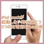 iPod touchが起動しない時に役立つ5つの充電術とiTunes術