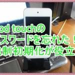 iPod touch5でパスワードを忘れた!そんな時も初期化すれば大丈夫