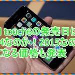 iPod touch6の発売は2014、2015どっち!リークから予想してみた