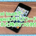 iPod touchでAppleIDやパスワードを確認する3つの方法
