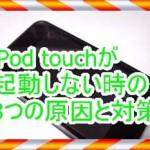 iPod touchが起動しない3つの原因と修理方法を紹介!